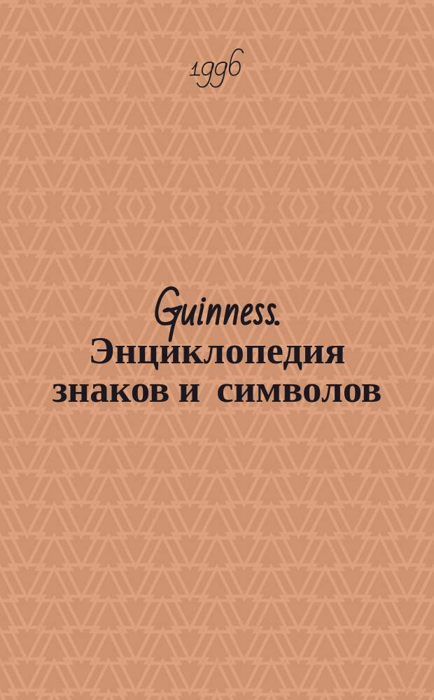 Guinness. Энциклопедия знаков и символов = The Guinness Encyclopedia of Signs & Symbols