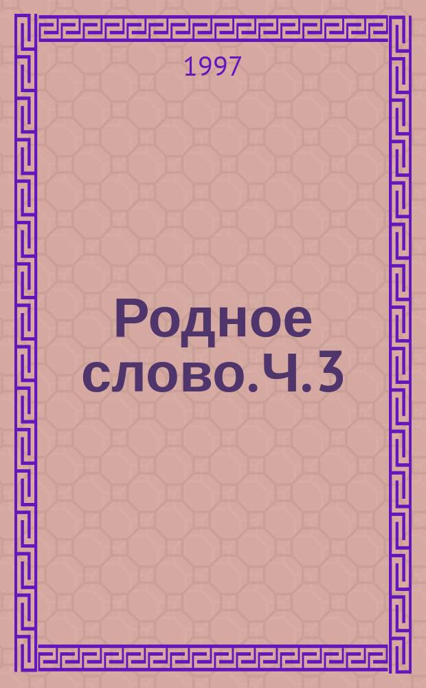 Родное слово. Ч. 3 : (Имя существительное, имя прилагательное, причастие)
