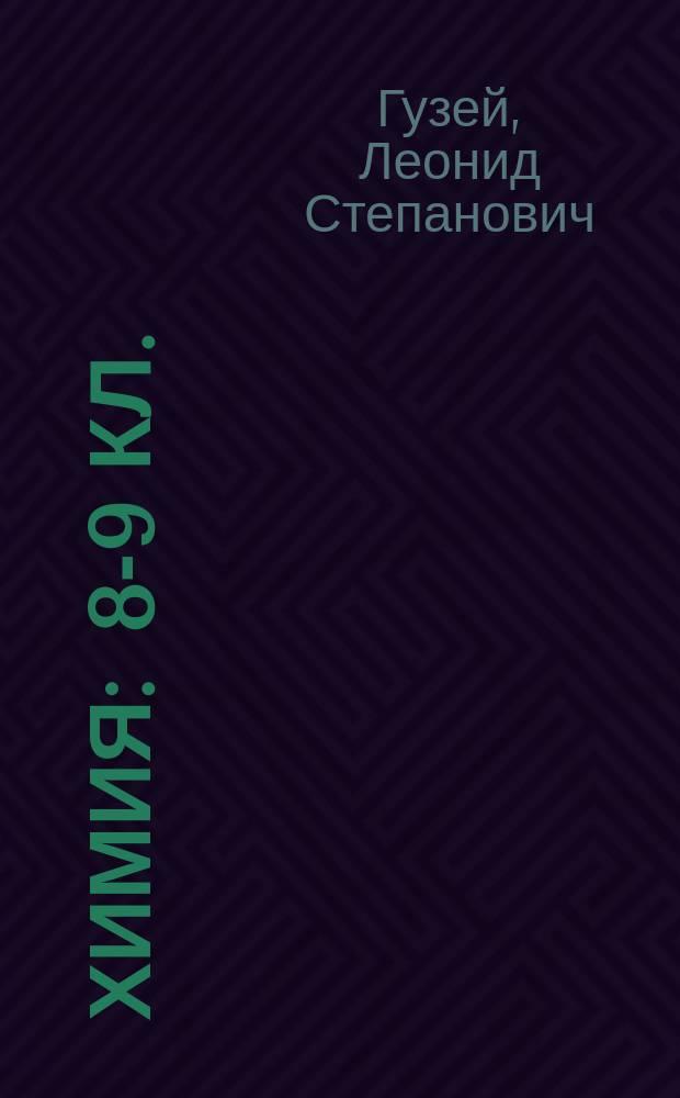 Химия : 8-9 кл. : Крат. курс