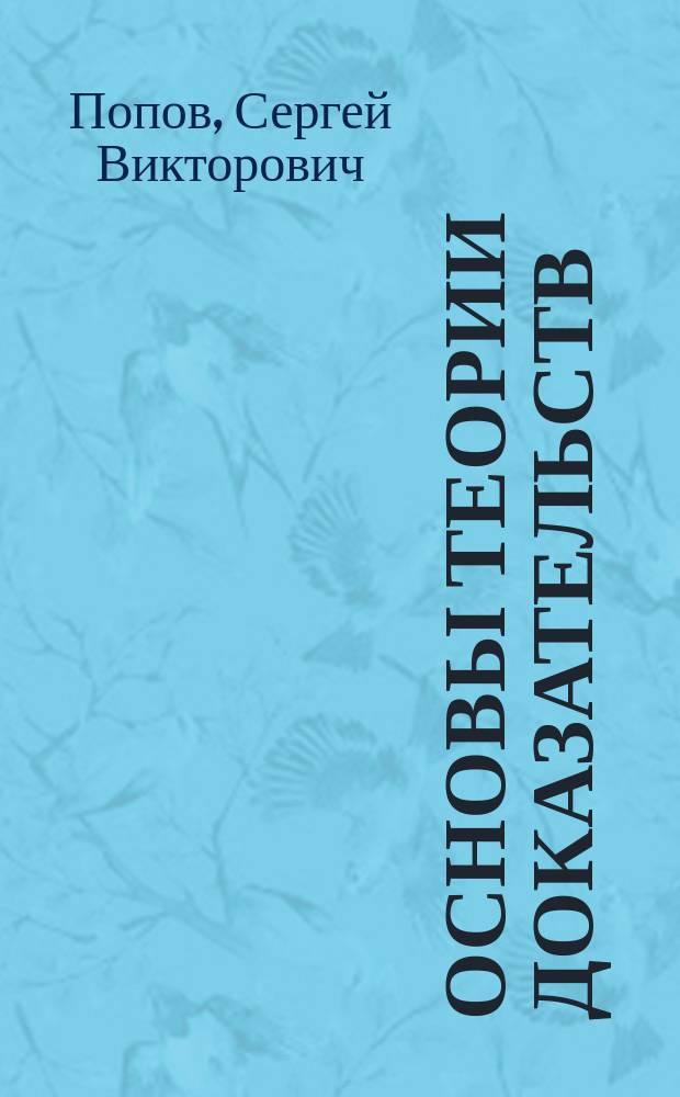 Основы теории доказательств : Учеб. пособие для студентов МИФИ : В 2 ч.