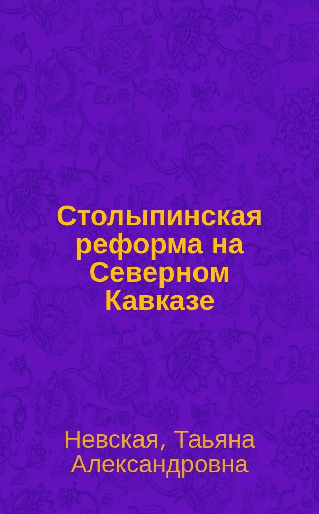 Столыпинская реформа на Северном Кавказе