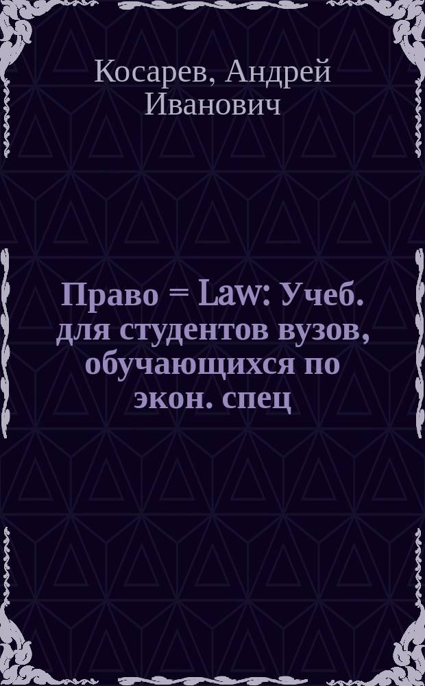 Право = Law : Учеб. для студентов вузов, обучающихся по экон. спец