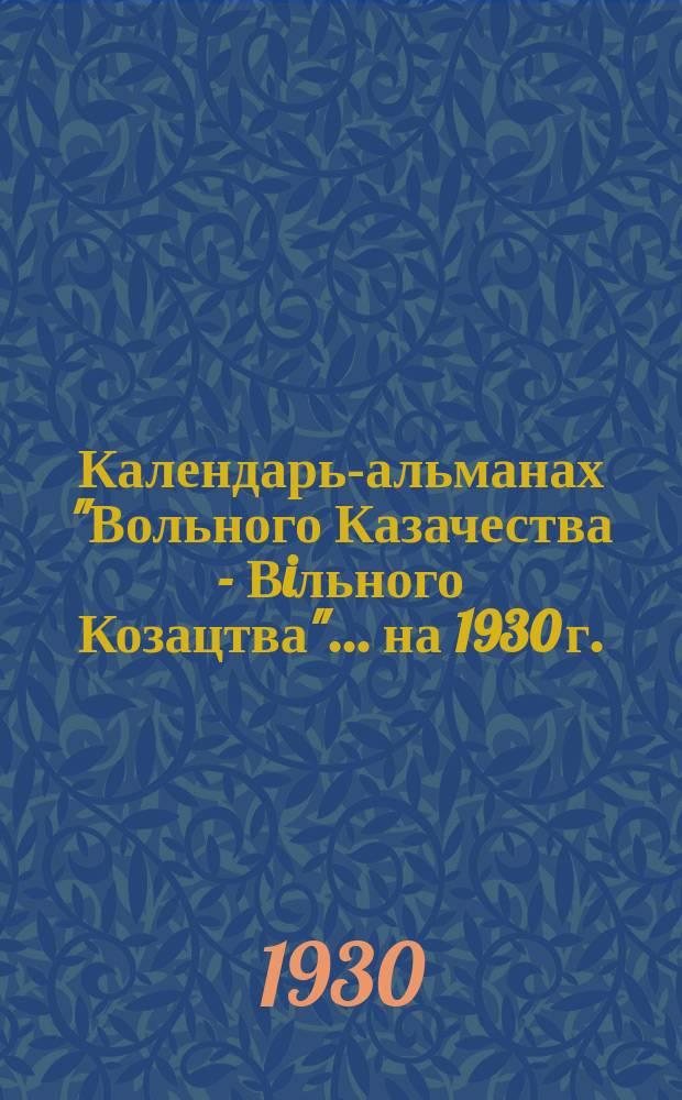 """Календарь-альманах """"Вольного Казачества - Вiльного Козацтва""""... ...на 1930 г."""