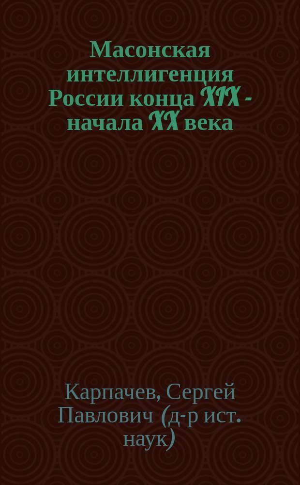 Масонская интеллигенция России конца XIX - начала XX века