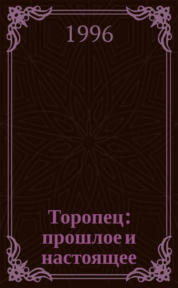 Торопец: прошлое и настоящее : Сб. очерков