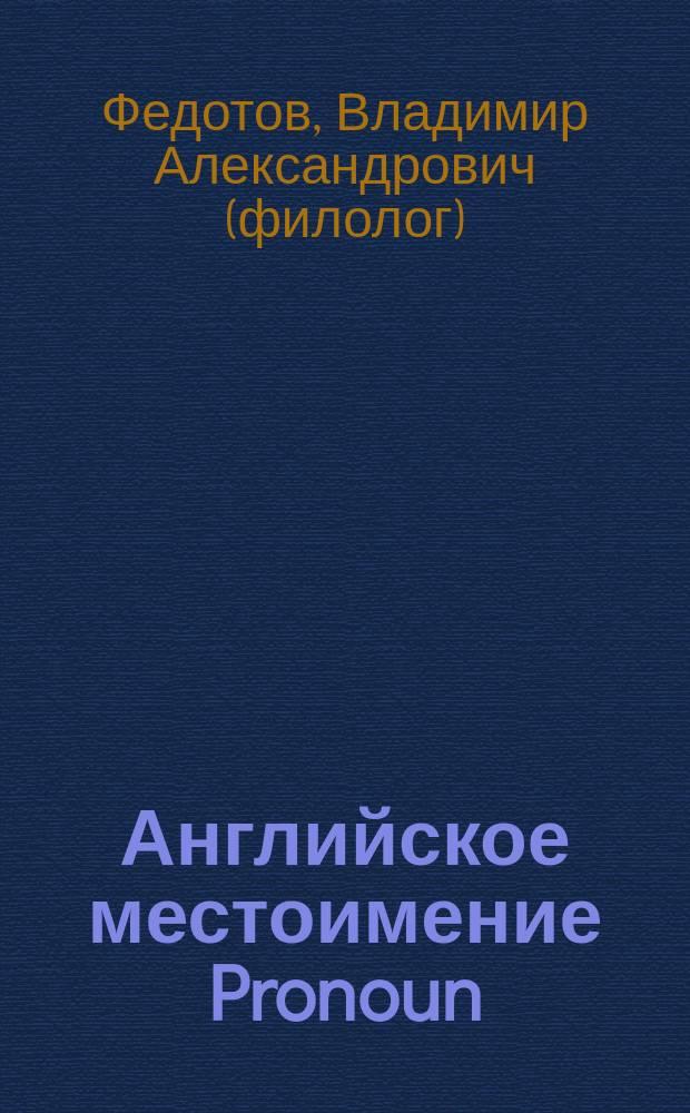 Английское местоимение Pronoun : Учеб. пособие для 8-11 кл