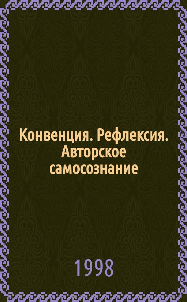 Конвенция. Рефлексия. Авторское самосознание : Материалы первого заседания 28 февр. 1998 г