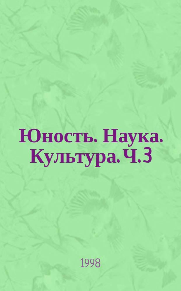 Юность. Наука. Культура. Ч. 3