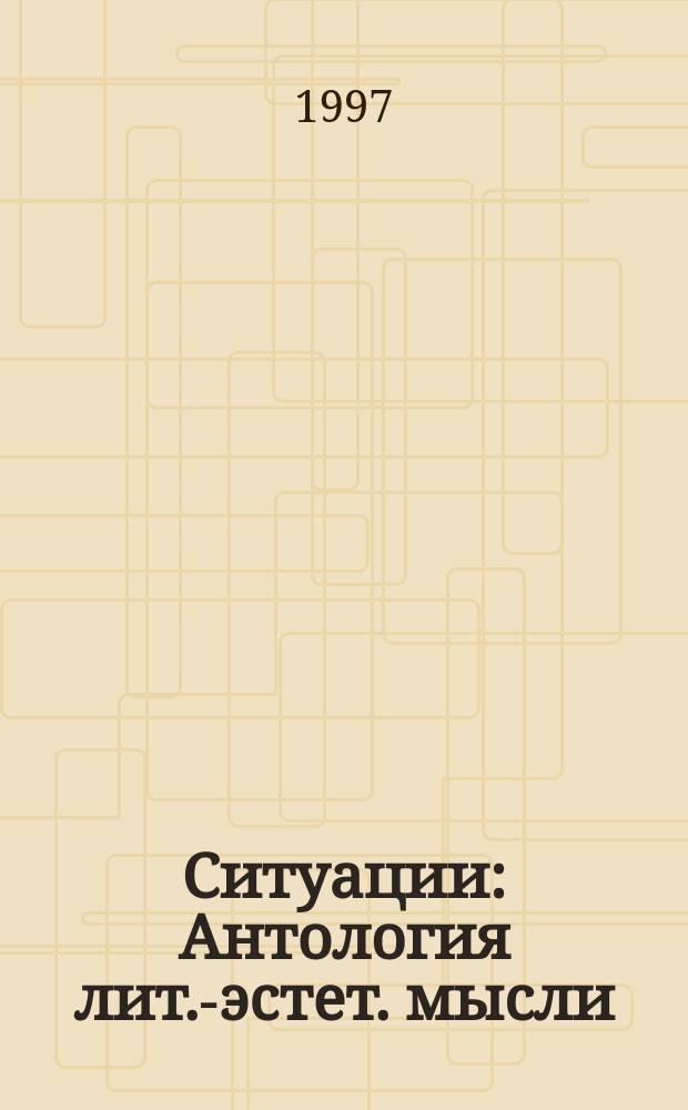 Ситуации : Антология лит.-эстет. мысли : Сборник : Пер. с фр.