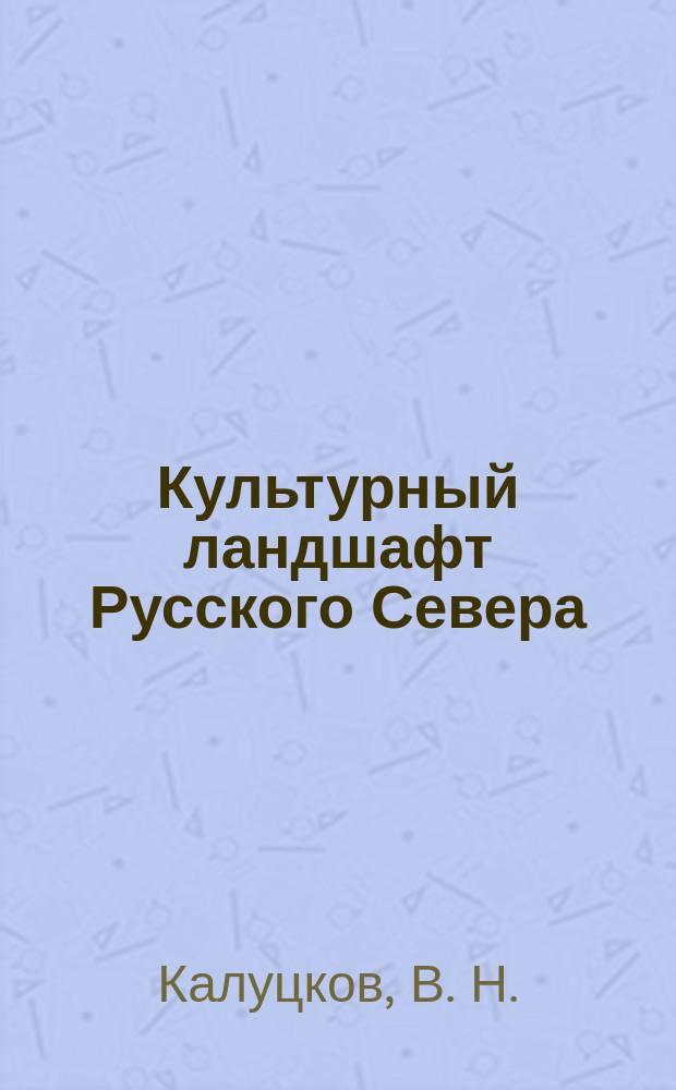 Культурный ландшафт Русского Севера : Пинежье, Поморье : Первый темат. вып. докл. семинара
