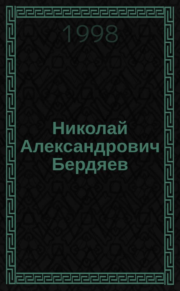 Николай Александрович Бердяев: в поисках смысла истории