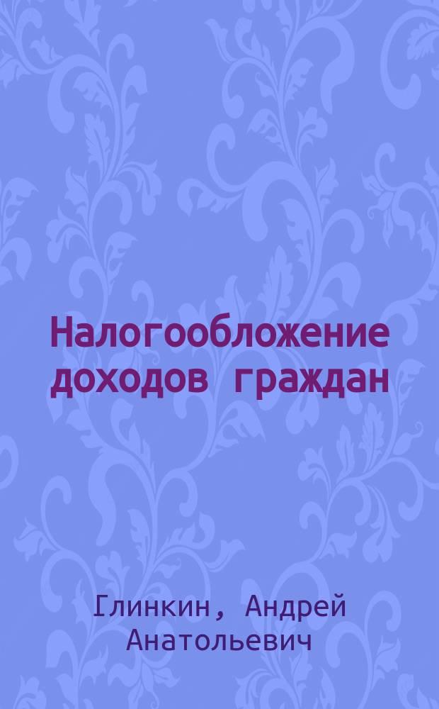Налогообложение доходов граждан : Обзор практики контрол. работы налоговых органов г. Москвы