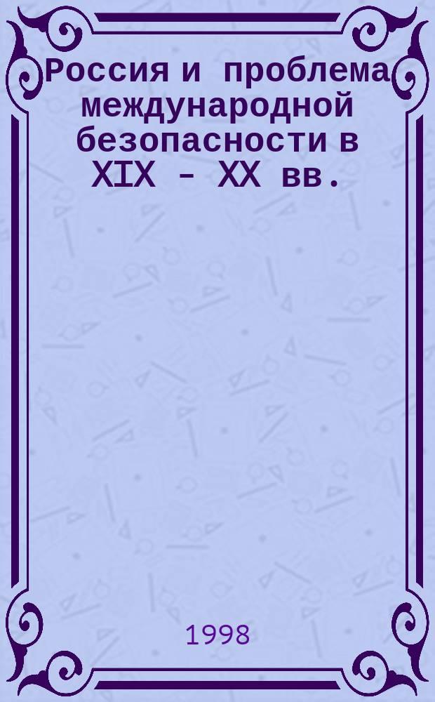 Россия и проблема международной безопасности в XIX - XX вв. : Учеб. пособие