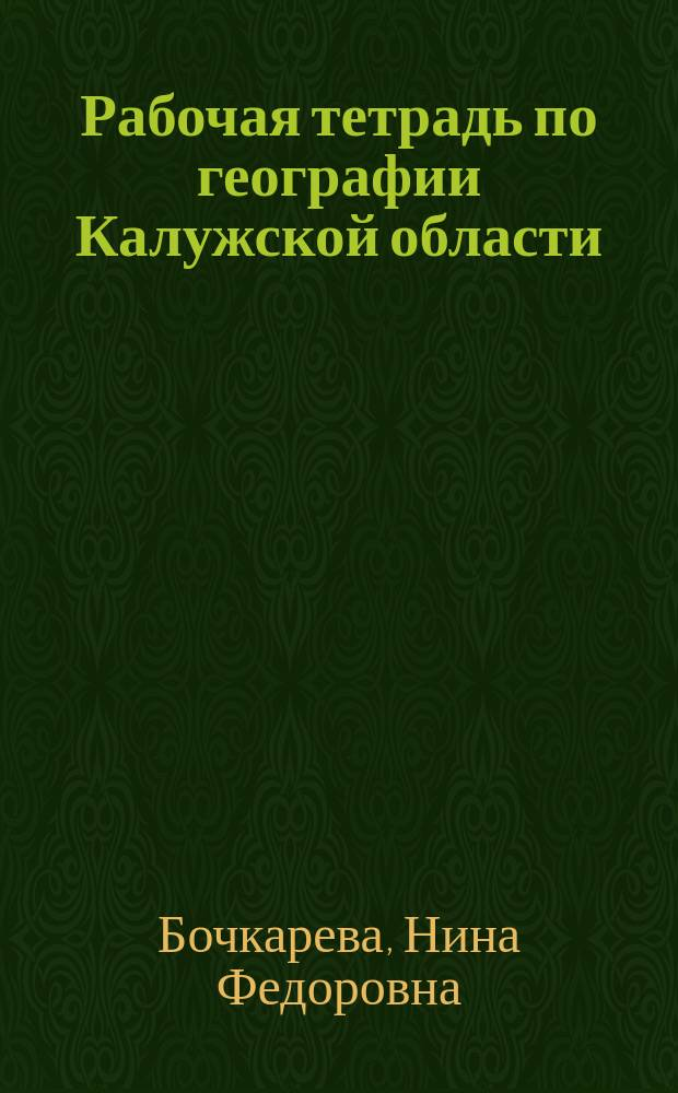 Рабочая тетрадь по географии Калужской области