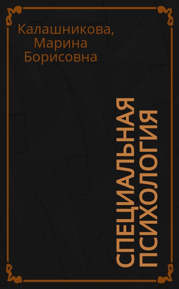 """Специальная психология : Учеб. материалы к курсу """"Спец. психология и коррекц. педагогика"""""""