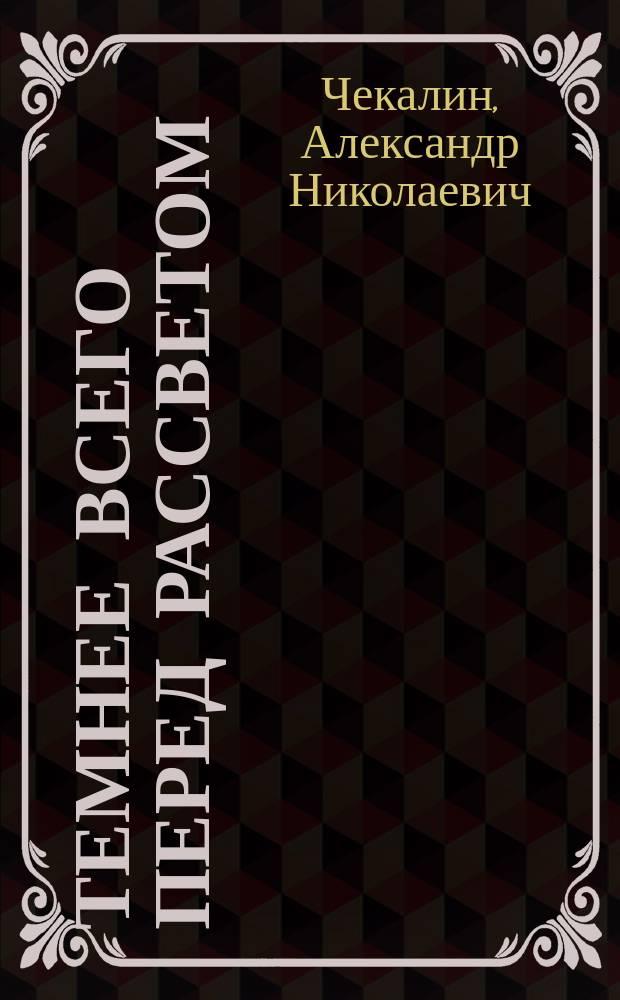 Темнее всего перед рассветом : Россия(СССР) - Запад: идейные и эконом. битвы цивилизаций накануне 2000 года