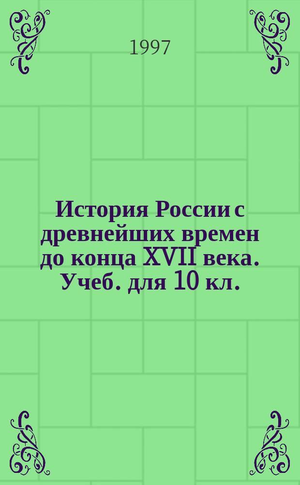История России с древнейших времен до конца XVII века. Учеб. для 10 кл.