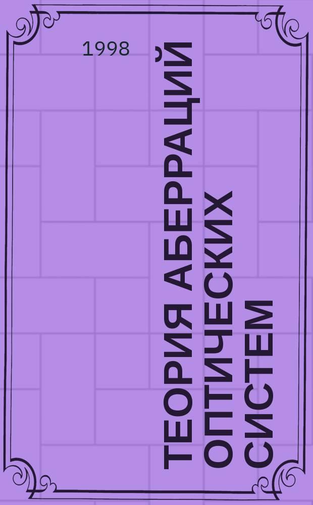 """Теория аберраций оптических систем : Учеб. пособие по курсу """"Прикл. геометр. оптика"""", """"Теория абераций опт. систем"""""""