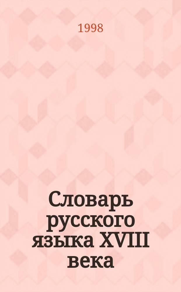 Словарь русского языка XVIII века