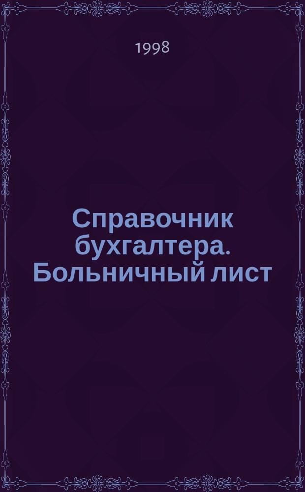 Справочник бухгалтера. Больничный лист