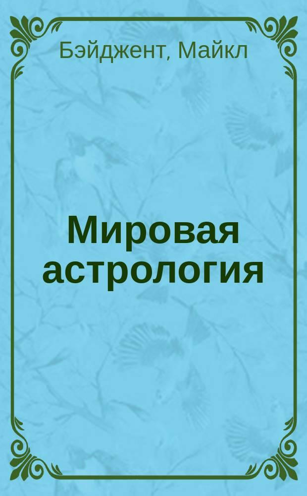 Мировая астрология : Введ. в астрологию стран, народов и орг