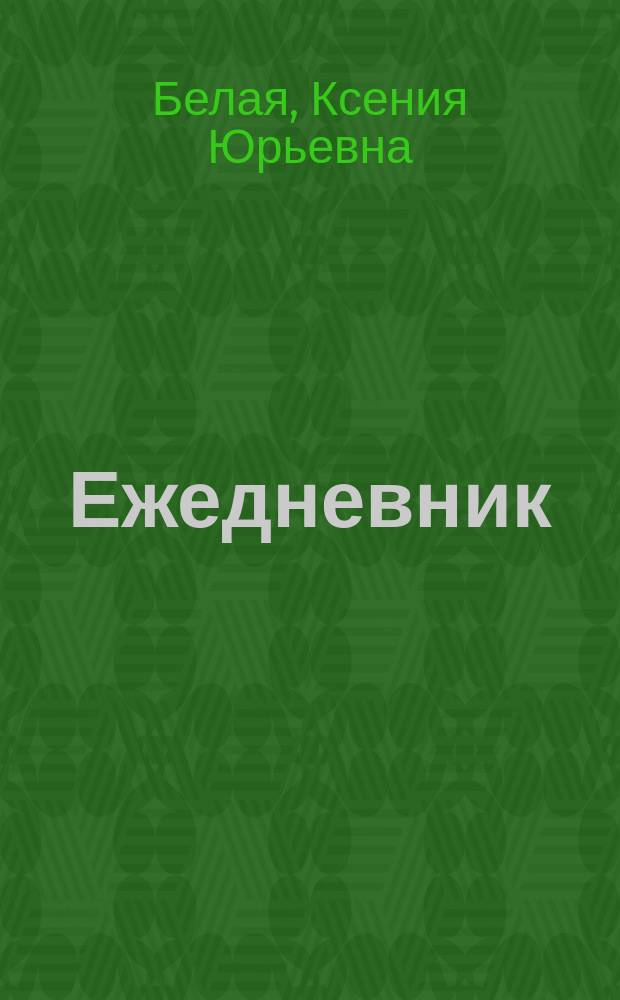 Ежедневник (рабочая тетрадь) заведующей детским садом : Метод. рекомендации