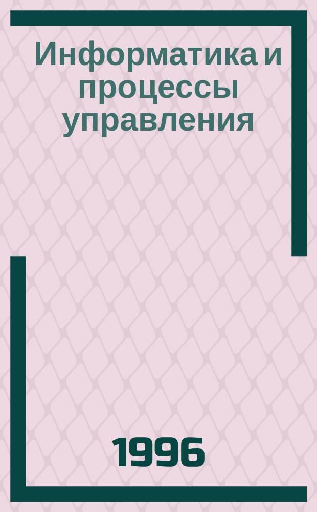Информатика и процессы управления : Межвуз. сб. науч. ст