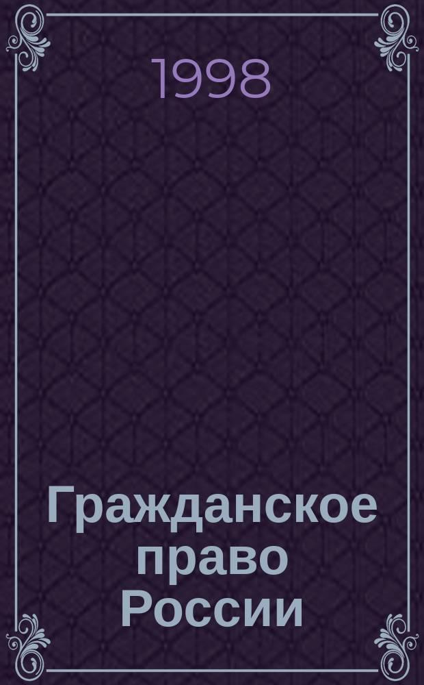 Гражданское право России : Конспект лекций в схемах : Пособие для подгот. к экзаменам