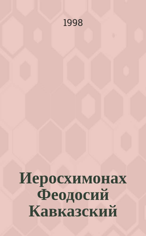 Иеросхимонах Феодосий Кавказский