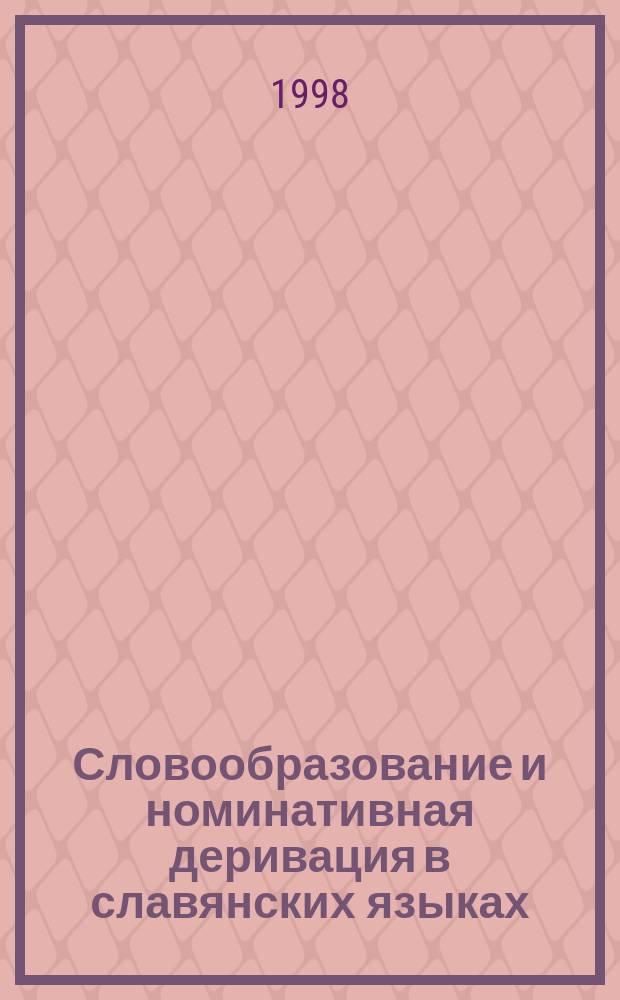 Словообразование и номинативная деривация в славянских языках : Материалы VI Междунар. науч. конф., 28-29 мая 1998 г., Гродно