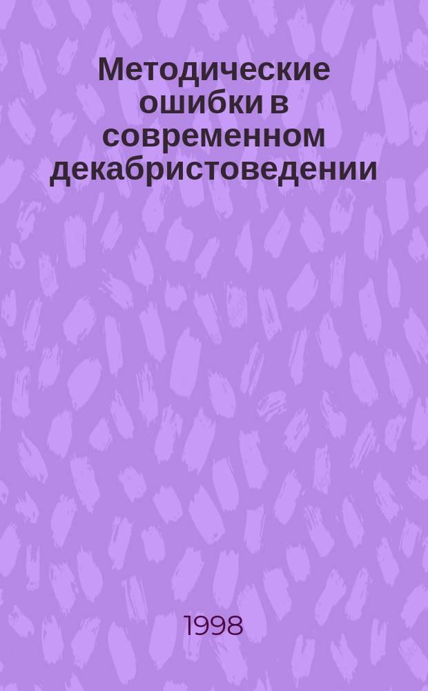 Методические ошибки в современном декабристоведении : Учеб. пособие : Для студентов вузов