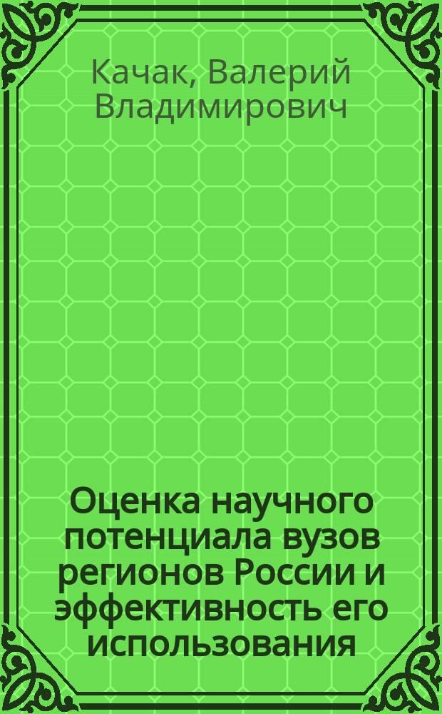 Оценка научного потенциала вузов регионов России и эффективность его использования