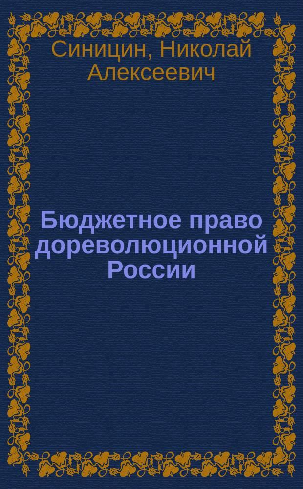 Бюджетное право дореволюционной России : Учеб. пособие