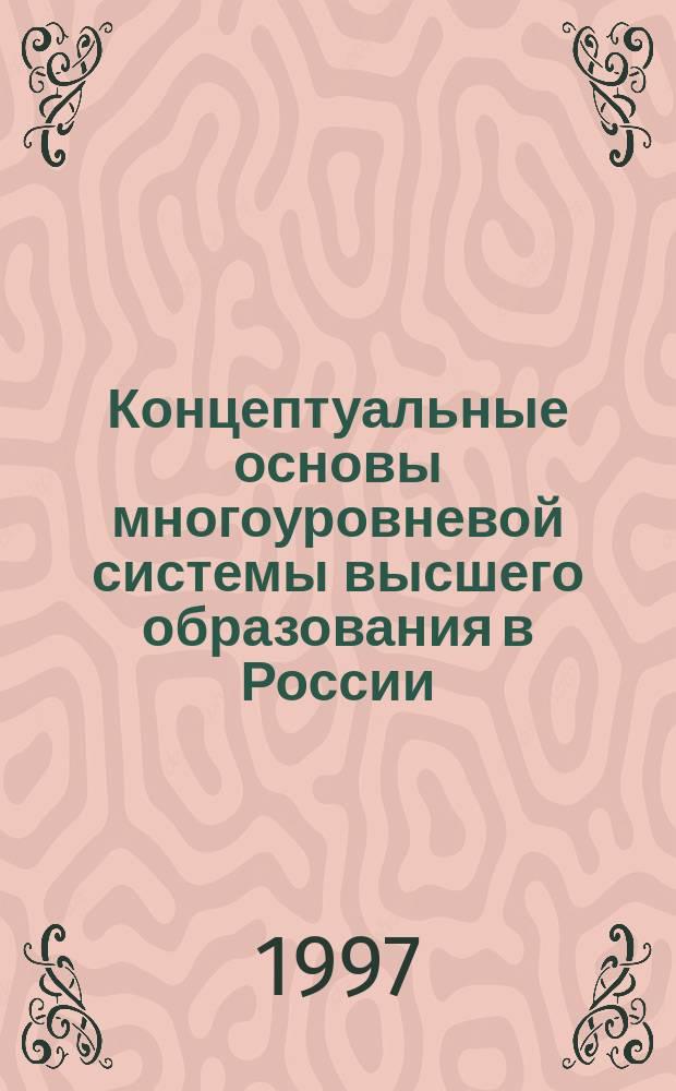 Концептуальные основы многоуровневой системы высшего образования в России : Анализ отечеств. и зарубеж. образования