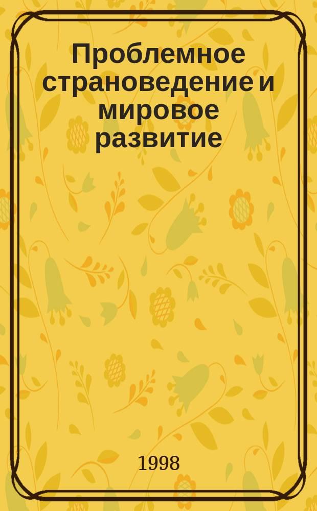 Проблемное страноведение и мировое развитие : Сб. ст. памяти Якова Григорьевича Машбица