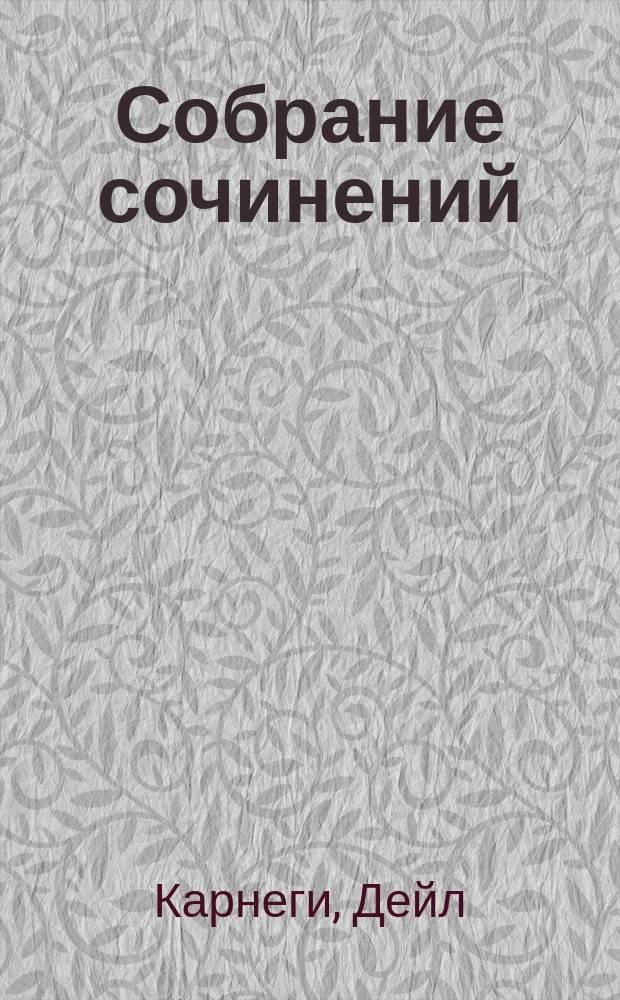 Собрание сочинений : В 3 т. : Пер. с англ.