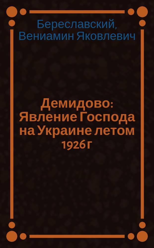 Демидово : Явление Господа на Украине летом 1926 г