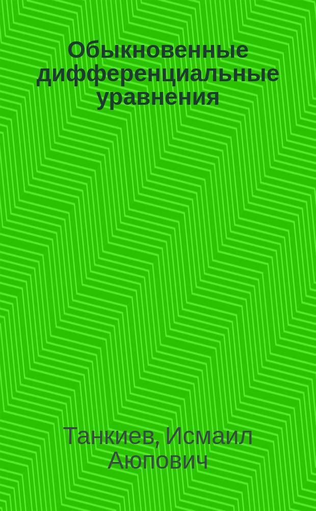 """Обыкновенные дифференциальные уравнения : Учеб. пособие для студентов вузов, обучающихся по спец. и направлениям """"Математика"""" и """"Физика"""""""
