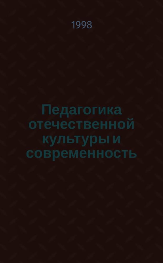 Педагогика отечественной культуры и современность : Сб. науч. тр