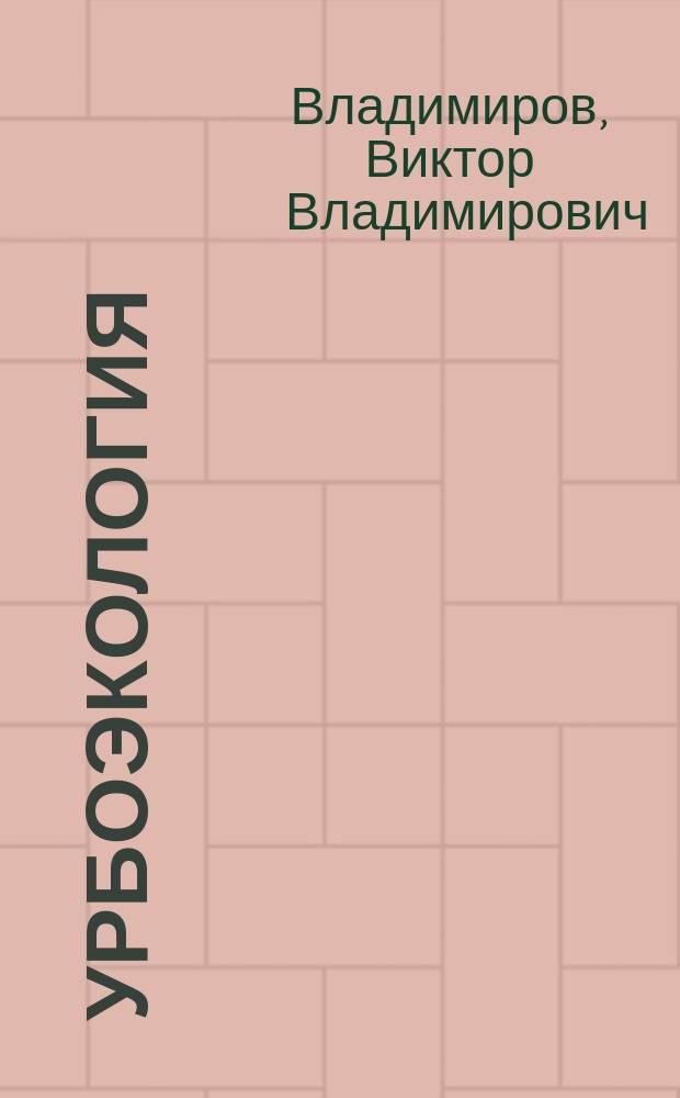 Урбоэкология : Конспект лекций