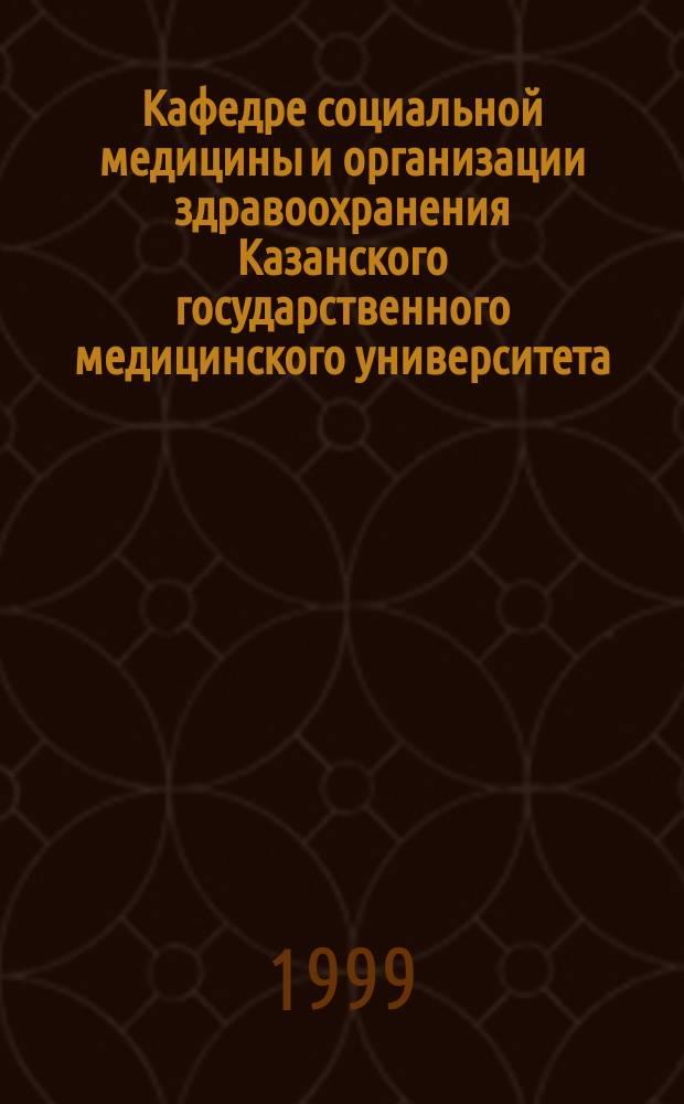 Кафедре социальной медицины и организации здравоохранения Казанского государственного медицинского университета - 75 лет