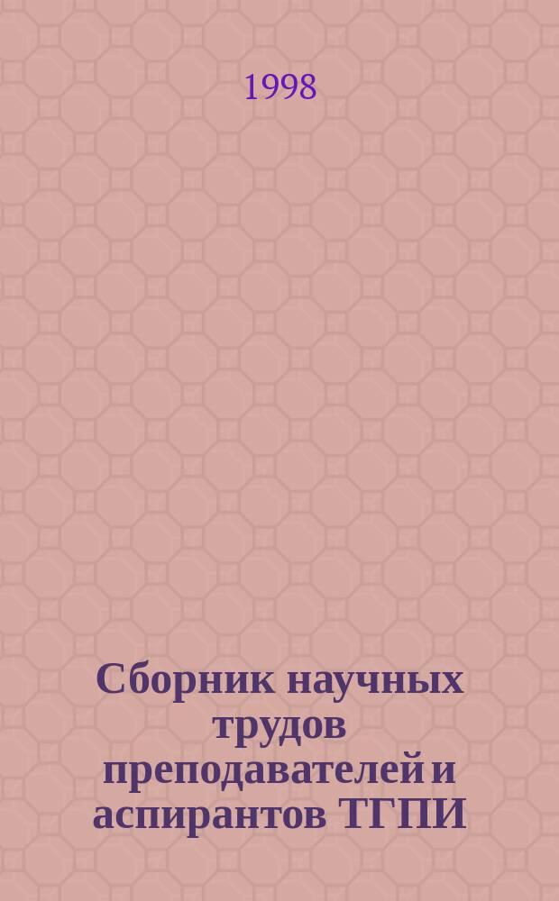 Сборник научных трудов преподавателей и аспирантов ТГПИ