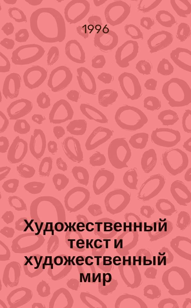 Художественный текст и художественный мир : Пробл. орг