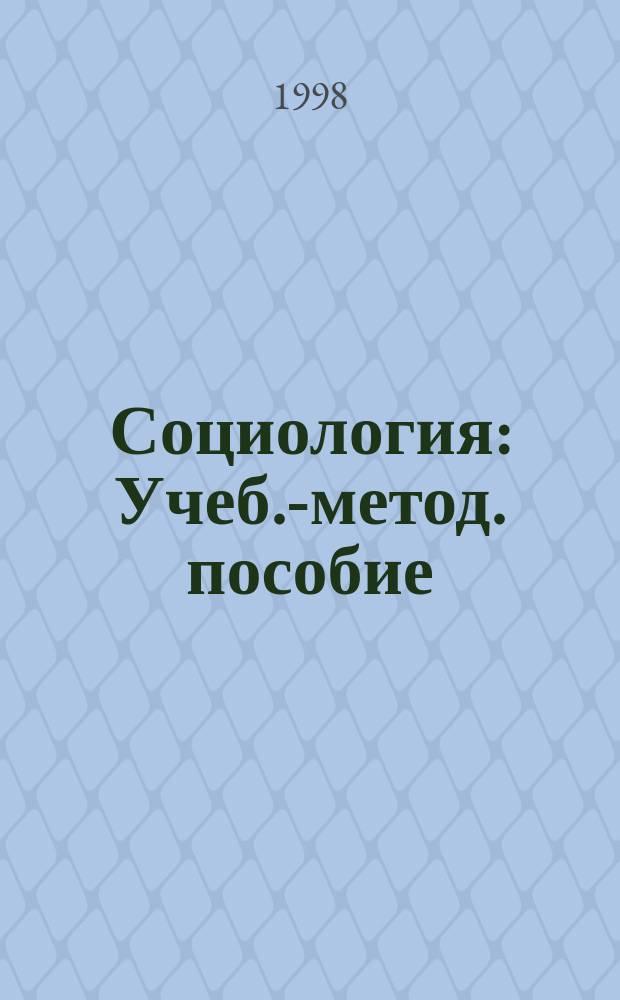 Социология : Учеб.-метод. пособие
