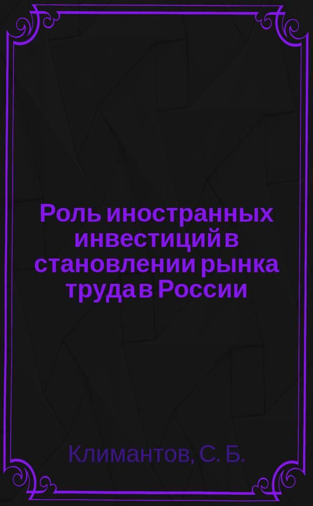 Роль иностранных инвестиций в становлении рынка труда в России