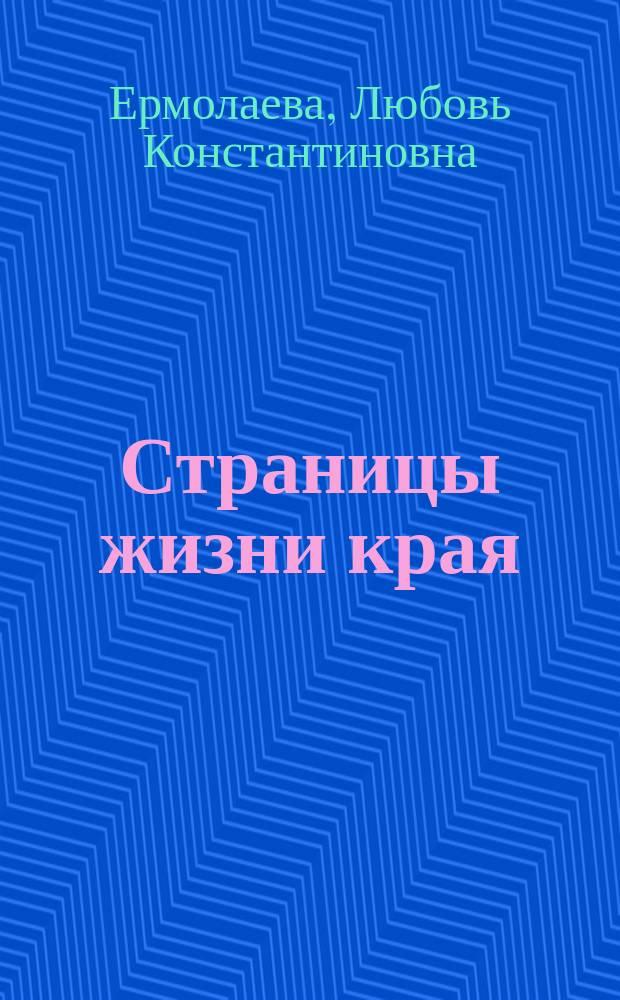 Страницы жизни края : (Для петербург. школьников) : Учеб. пособие для учащихся сред. шк.