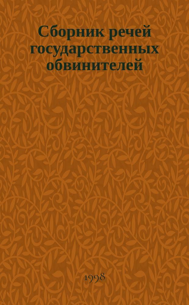 Сборник речей государственных обвинителей