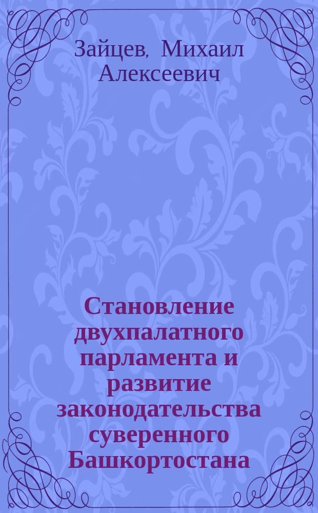 Становление двухпалатного парламента и развитие законодательства суверенного Башкортостана : Сб. ст., выступлений, интервью