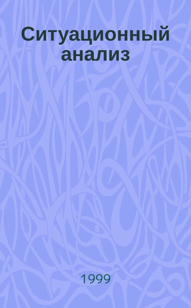 Ситуационный анализ (деловые игры для менеджмента) : Учеб. пособие