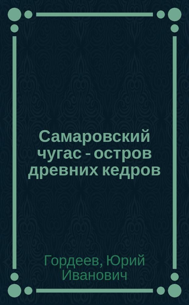 Самаровский чугас - остров древних кедров